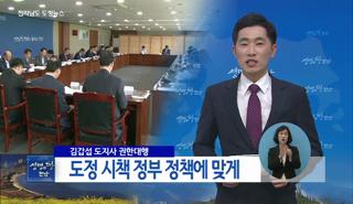 최근동영상-도정 단신(2017년 5월 21주) 대표이미지