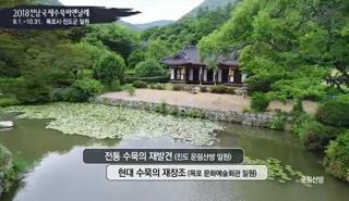 인기동영상-전남 도정 주간뉴스(2018년 36주) 대표이미지